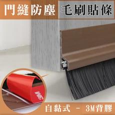 自黏式門縫防塵毛刷貼條3M背膠.居家門底密封可剪裁防灰塵防蚊蟲侵入防風貼條門縫貼條