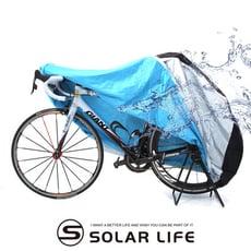 【索樂生活】頂級防雨防塵自行單車罩.防塵罩單車防護罩公路車車套防雨套自行車防雨套防曬防刮