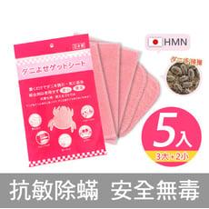 【日本HMN】日本塵蟎退制片 獨家3片+2片(日本製/市售唯一日本醫大實證有效/防蟎貼片/塵蹣誘捕貼