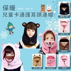 保暖兒童卡通護耳頭連帽 (6款任選)