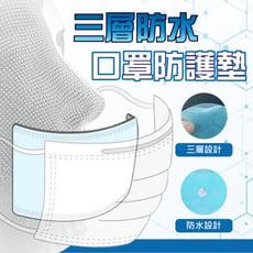 【防疫必備】拋棄式三層防水口罩防護墊 防塵 防飛沫 口罩墊
