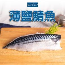 【Yes!Fresh!】挪威薄鹽鯖魚(180g/4入)