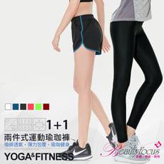 真2件/透氣運動瑜珈褲+運動短褲5812-7560