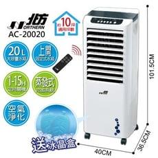 北方-20L移動式冷卻器 AC-20020 AC20020 水冷扇 水冷器
