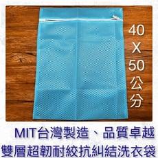 LDRM台灣製造50x40雙層超韌耐絞抗糾結洗衣袋