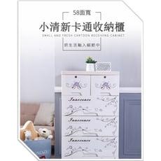 【居家生活Easy Buy】面58兒童卡通四層收納櫃(多種款式可選)