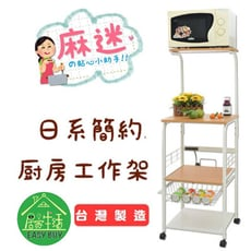 【居家生活Easy Buy】日系簡約廚房工作架 (電器置物架/電鍋架/烤箱架/麵包機架/推車)-大款