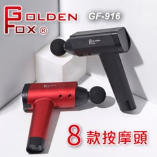 【GOLDEN FOX 】深層按摩槍健身教練網紅推薦(20段速度/8種按摩頭/收納盒)GF-916