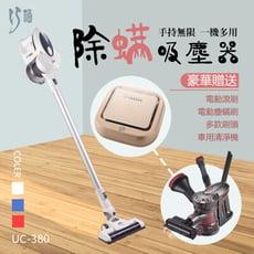 【巧福】手持無線除螨吸塵器  UC-380  基本吸頭組+電動除蹣組贈車用清淨機
