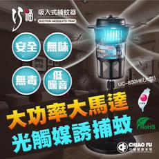 巧福吸入式捕蚊器(大)UC-850HE 榮獲政府頒發MIT標章+二入燈管