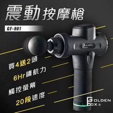 【GOLDEN FOX 】震動按摩槍筋膜槍 20段速度/6種按摩頭/極致放鬆GF-901