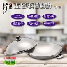 【巧福】台灣製 五層不銹鋼UC-541炒菜鍋 41cm (304不銹鋼)