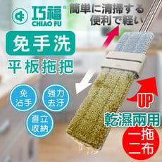 【CHIAO FU 巧福】360度乾濕兩用免手洗平板拖把-UC-107 一組(一拖二布)