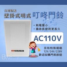 [電子威力] 台灣製 DING DONG 明式 方型 叮咚 叮噹門鈴 電鈴 AC 110V 白色