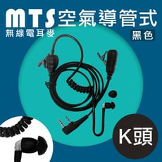 [電子威力] MTS 黑色 空氣導管式 耳機麥克風 K頭 耳麥 耳mic