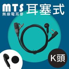 [電子威力] MTS 無線電 耳塞式 耳機麥克風 K頭 耳麥 耳mic