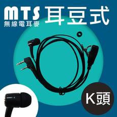 [電子威力] MTS 無線電 對講機 K頭 耳豆式 耳機麥克風  耳麥 耳mic 耳豆耳塞 耳道耳塞