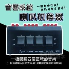 [電子威力] 200W 一進四出 喇叭切換器 音源連接四對喇叭 賣場 餐廳 喇叭獨立開關 1204B
