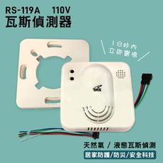 [電子威力] SCS 瓦斯 警報器 偵測器 RS-119A 天然氣 液態瓦斯 居家安全 警鈴