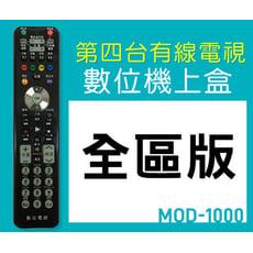 [電子威力]MOD-1000 萬用型 第四台 機上盒 MOD 有線電視 數位機上盒 全台通用 遙控器