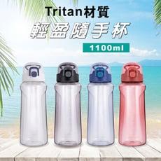 Tritan材質大容量防摔運動水壺-1100ml