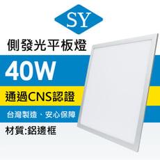 【SY 聲億】40W 側發光 LED平板燈 白光