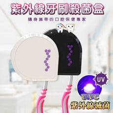【APEX】紫外線殺菌/消毒牙刷架(攜帶/壁掛兩用)