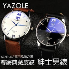 【YAZOLA】手錶 簡約皮革對錶/女錶/男錶/情侶(送錶盒)