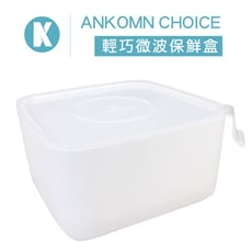 【Ankomn】Choice 微波保鮮盒 1L