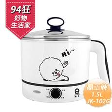 【松果購物】晶工牌 1.5L多功能電碗 小電鍋 快煮鍋 燉鍋 蒸煮鍋 美食鍋  JK-102G