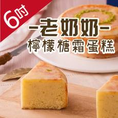 【木匠手作 】 老奶奶檸檬糖霜6吋蛋糕