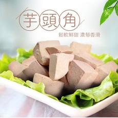 【樂鮮本舖】大甲冷凍鮮角芋頭(300g/包)