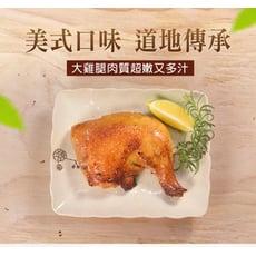 【樂鮮本舖】美式BBQ烤大雞腿(270g/隻/包)