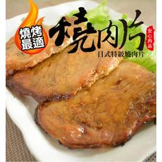 【樂鮮本舖】日式陶板特級燒肉片(10片/包)