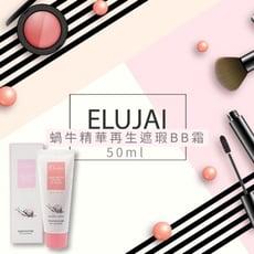 【韓國Elujai】蝸牛精華再生遮瑕BB霜(50ml)