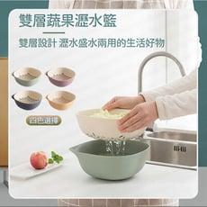 北歐簡約風雙層多功能蔬果瀝水籃 洗菜藍 水果籃 置物籃