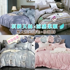 台灣製 雙人加大天絲床包+枕頭套組 裸睡觸感 3M吸濕排汗專利技術處理