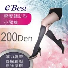 200丹小腿襪(男女適用)