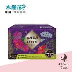 【HIBIS木槿花】暖宮草本衛生棉6入組◆夜用