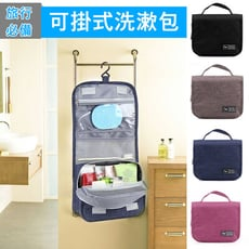 【JO SHOP】防潑水洗漱包 可掛式旅行收納袋化妝包
