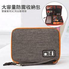 【JO SHOP】大容量豪華版旅行防震收納包 充電器收納袋 數碼包