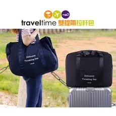 【JO SHOP】旅行袋 雙提帶手提肩背行李袋 可折疊拉杆包