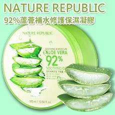 【韓國】Nature Republic 92%蘆薈補水修護保濕凝膠