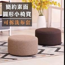 簡約素面圓形小椅凳 矮凳 小椅 圓椅 沙發椅