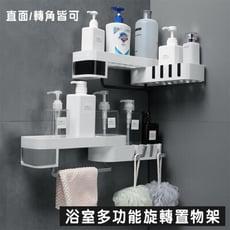 浴室多功能旋轉置物架 無痕黏貼 牙刷架 收納架 收納盒