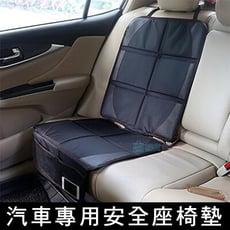 汽車專用安全座椅墊 保護墊 保護套 防刮防髒