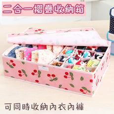 二合一棉麻摺疊收納盒 內衣襪子收納 衣物整理 17格收納