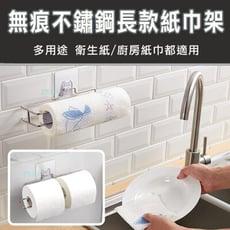 無痕不鏽鋼長款紙巾架 簡易黏貼 衛生紙架 毛巾架 捲筒 浴室廚房