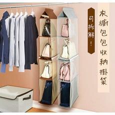 可拆衣櫥包包收納掛袋 摺疊收納 吊袋 衣物收納 防塵