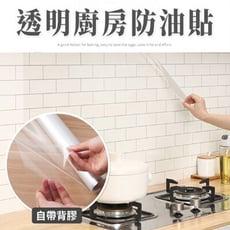 廚房透明防油貼紙 防油貼 防水隔熱 防髒污 輕鬆撕除(60X500)